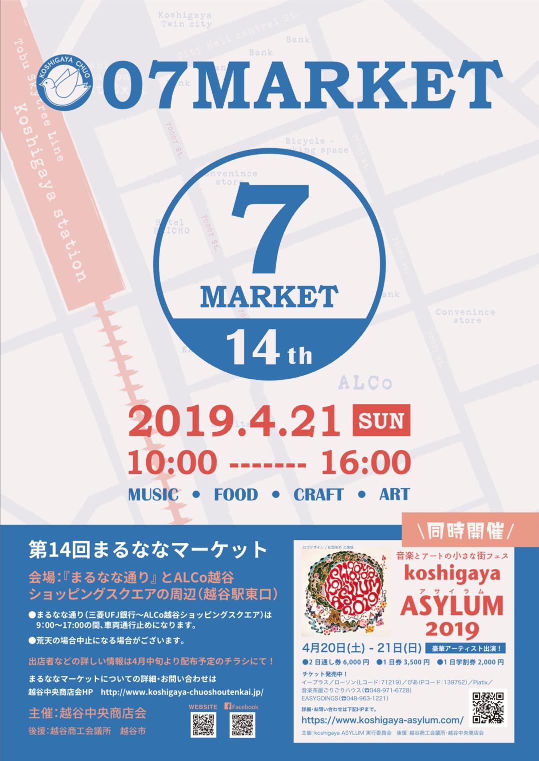 【14th まるななマーケット】開催!!