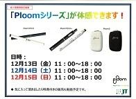 JT 『Ploomシリーズ』